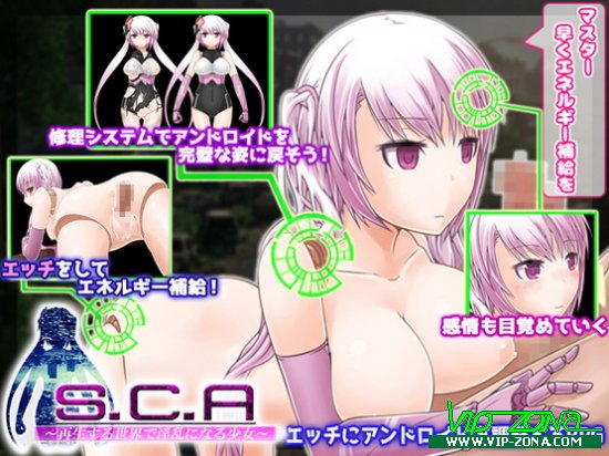 [Hentai RPG]S.C.A ~Sexually Customized Android in This Renewing World~