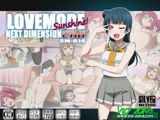 [SILVER METEOR] LOVEMODE Sunshine NEXT DIMENSION 2nd (Love Live! Sunshine!!)