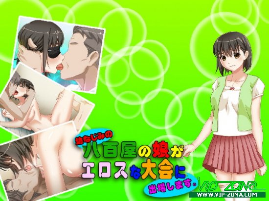 [Hentai Game] A Childhood Friend Vegetable Store's Girl Participates In An Erotic Festival