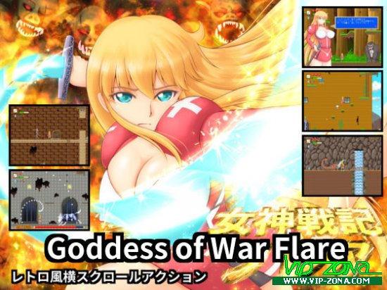 [Hentai RPG] Goddess of War Flare (English Version)