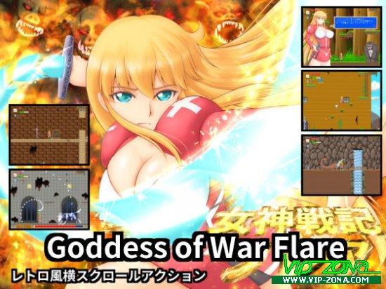 [Hentai RPG] Goddess of War Flare (English Version)