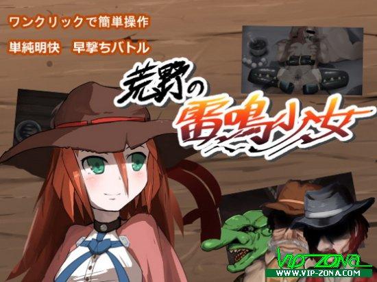 [Hentai RPG] 荒野の雷鳴少女(Windows版)