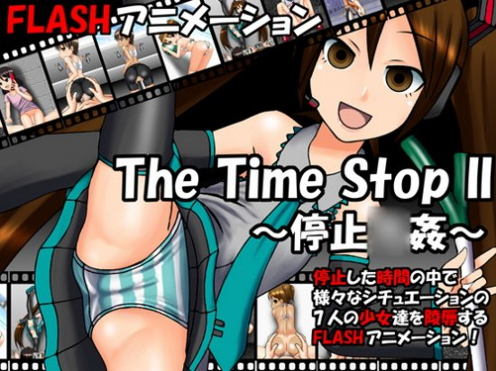[FLASH] The Time Stop II 〜停止◯姦〜
