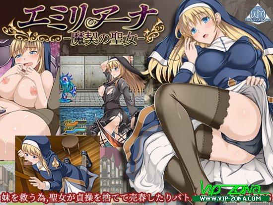 [Hentai RPG] Emiliana -Holy Lady's Demonic Covenant-
