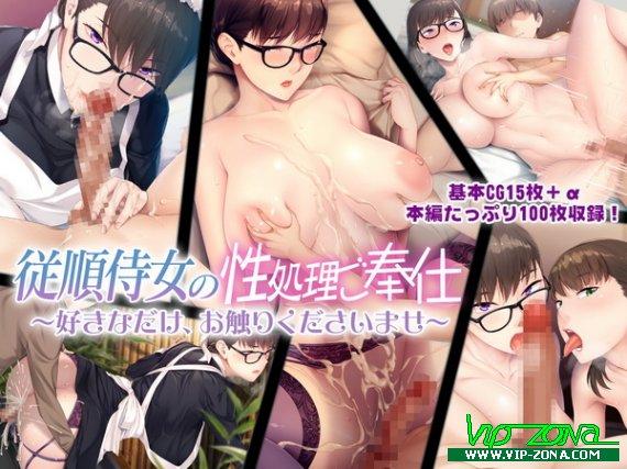 [Drops!] Juujun Jijo no Seishori Gohoushi _Sukinadake, Osawari Kudasai Mase_