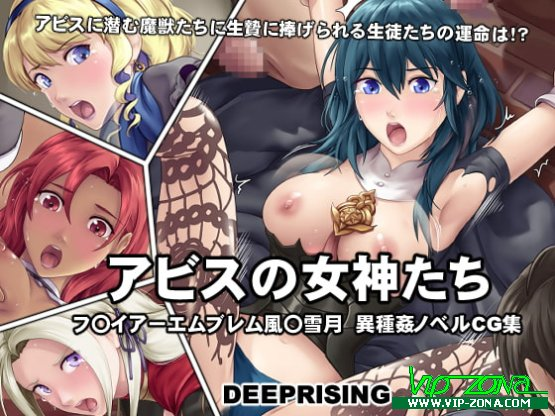 [DEEP RISING (THOR)] Abyss no Megami-tachi (Fire Emblem_ Three Houses)