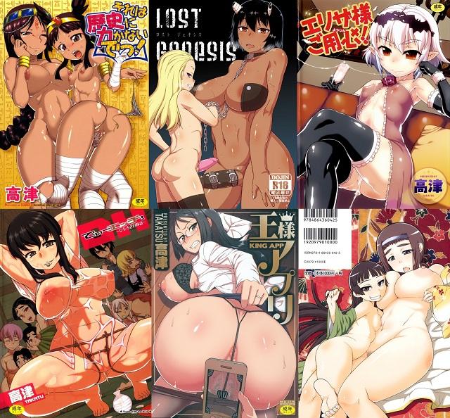 [Takatsu (Takatu)] Huge Manga Collection (163 in 1)